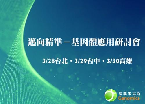 【議程及場地調整】邁向精準-基因體應用研討會 - March 28-30, 2017