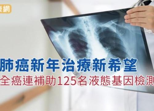 肺癌新年治療新希望 全癌連補助125名液態基因檢測