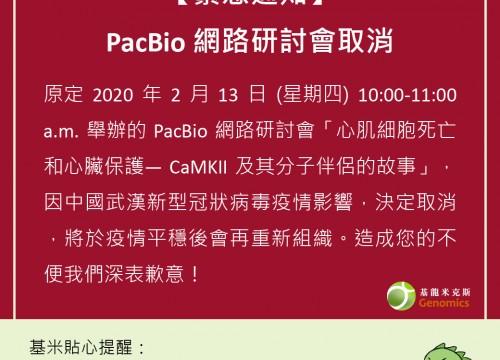 【緊急通知】2/13(四) PacBio 網路研討會取消