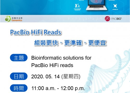 PacBio網路研討會:Bioinformatic solutions for PacBio HiFi reads