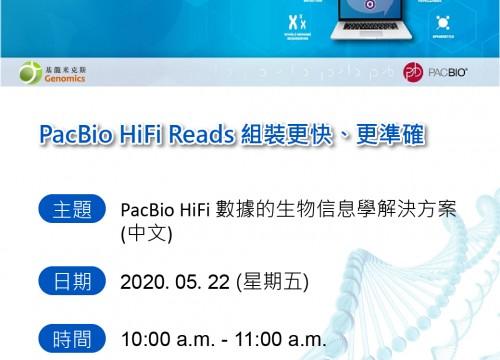 PacBio網路研討會:PacBio HiFi數據的生物信息學解決方案 (中文)