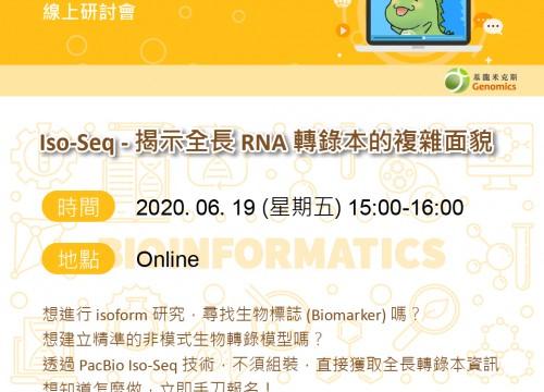 高通量定序網路研討會:Iso-Seq - 揭示全長RNA轉錄本的複雜面貌