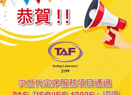 賀!基龍米克斯次世代定序服務項目取得 TAF「ISO/IEC 17025」認證