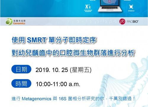 PacBio網路研討會:使用SMRT單分子即時定序對幼兒齲齒中的口腔微生物群落進行分析