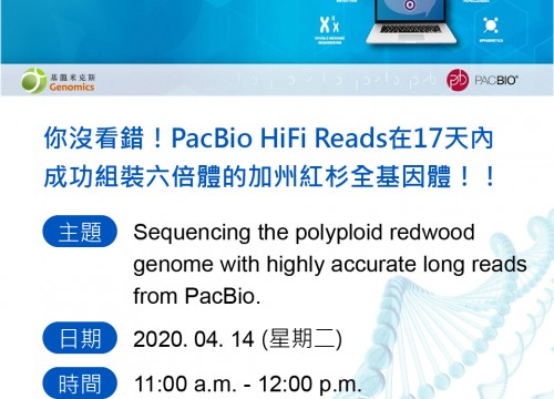 PacBio網路研討會:Sequencing the polyploid redwood genome with highly accurate long reads from PacBio.