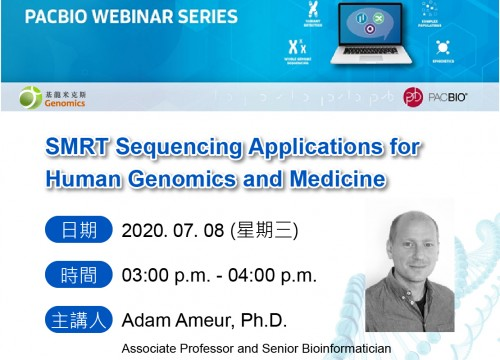 PacBio網路研討會:SMRT Sequencing Applications for Human Genomics and Medicine