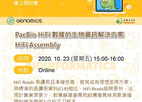 高通量定序網路研討會:PacBio HiFi 數據的生物資訊解決方案 HiFi Assembly