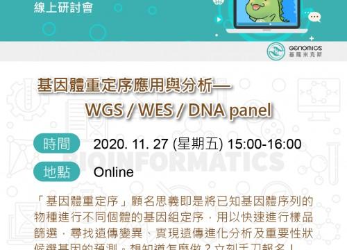 高通量定序網路研討會:基因體重定序應用與分析—WGS / WES / DNA panel